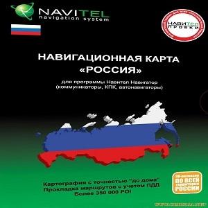 Navitel Россия (лицензионный ключ) для магнитол MyDean